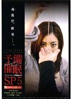 PSSD-141 予備催眠 SP5