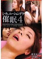 PSSD-146 シチュエーションドラマ催眠 4
