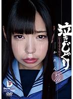 LID-045 泣きじゃくり 泣き虫美少女・涙ぼろぼろイラマチオ 咲坂花恋