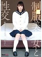 QBD-089 制服美少女と性交 心花ゆら