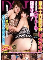 DJNE-132 自主・エロ撮影会レズダンス 透け透けベビードールで限界寸前! おっぱい揉んでオマ○コ見せつけベロちゅう