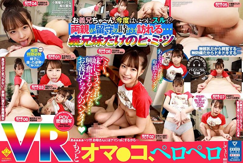 WPVR-213 【VR】やたらと僕に懐いてくるキス魔な義妹の小悪魔ベロちゅう 松本いちか