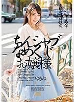 WWF-003 ちんシャブなめくじお嬢様 桜木優希音
