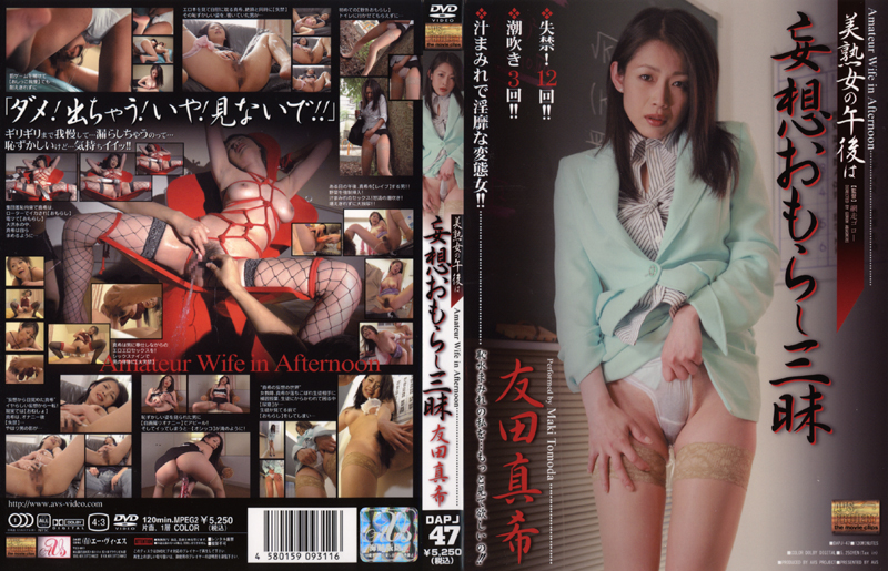 DAPJ-047 The Tomoda Maki which is absorbed in a Daydream accident in the afternoon of the Bi Mature Woman - Urination, Squirting, Maki Tomoda, Featured Actress, Bondage