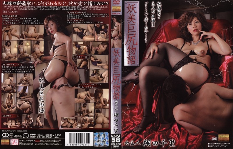 DAPJ-058 yobioshiributsugojoshujinkakeridensenri - Mature Woman, Lingerie, Featured Actress, Chisato Shoda, Ass Lover