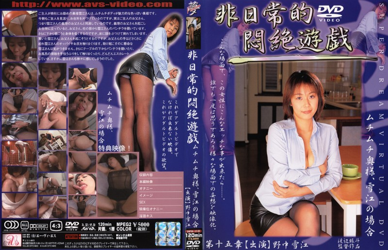 DPH-015 In the case of non-daily faint in agony game whip whip wife, Yukie - Yukie Nonaka, Pantyhose, Mature Woman, Married Woman