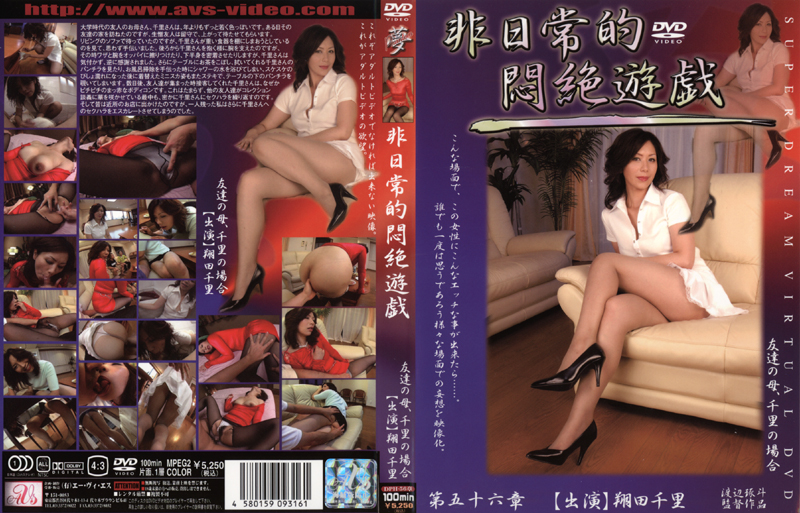 DPH-056 In the case of mother of the non-daily faint in agony game friend, Chisato - Miniskirt, MILF, Mature Woman, Featured Actress, Chisato Shoda