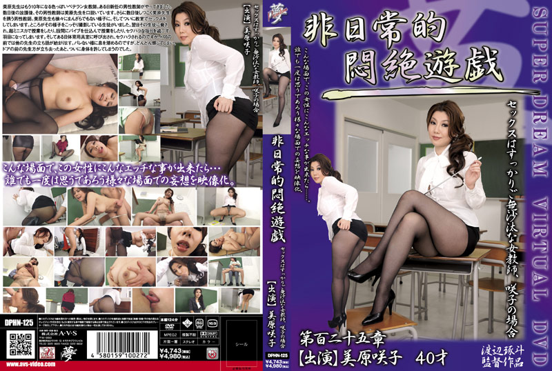 DPHN-125 In the case of the Female Teacher that the non-daily faint in agony game Sex is completely long silence, Sakiko - Sakiko Mihara, Pantyhose, Miniskirt, Female Teacher, Featured Actress, Big Tits