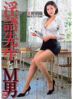 DMOW-137 淫語先生とM男 2 水野朝陽