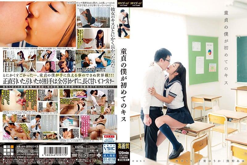 DTSG-011 童貞の僕が初めてのキス