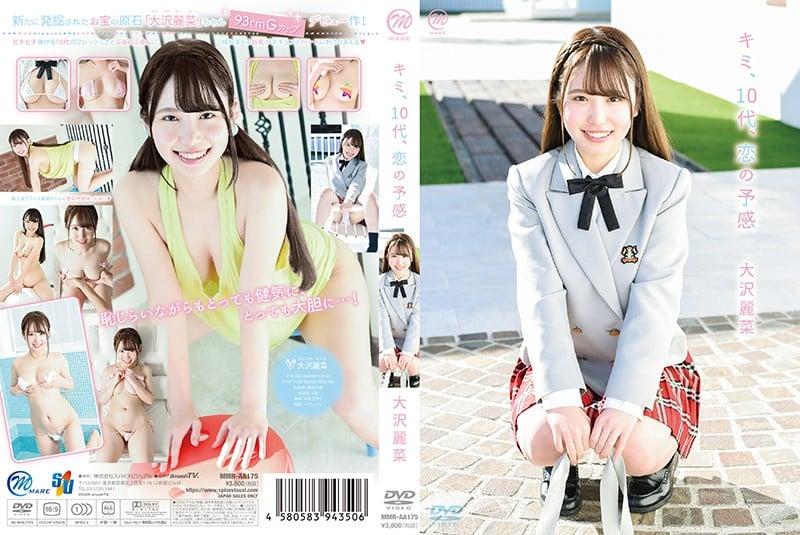 MMRAA-175 大沢麗菜 キミ、10代、恋の予感