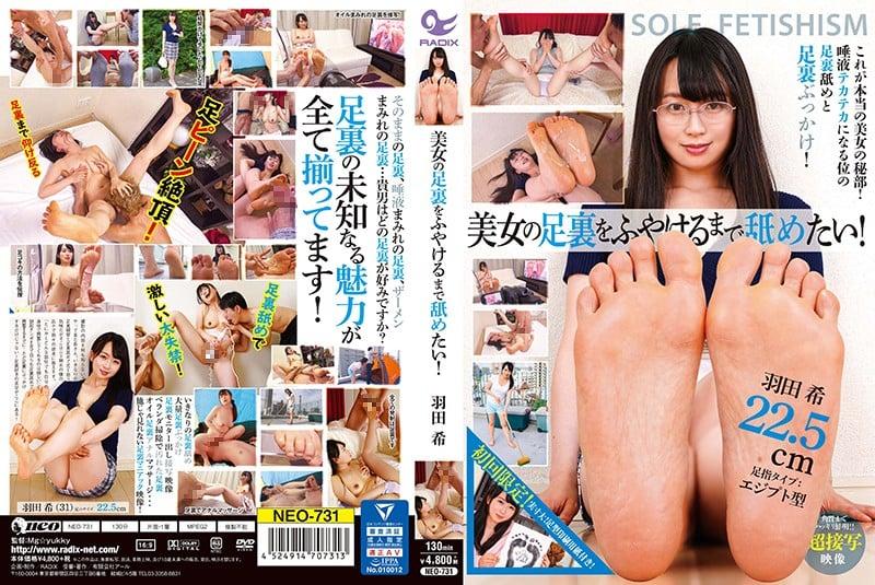 NEO-731 美女の足裏をふやけるまで舐めたい! 羽田 希