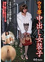 STD-242 ウリ専中出し女装子 ゆき(仮名) 2017年初頭を飾るシン・ジョソコ東京に出現!