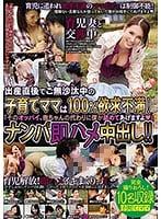 GRGR-021 出産直後でご無沙汰中の子育てママは100%欲求不満!「そのオッパイ、赤ちゃんの代わりに僕が舐めてあげま