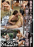 GRGR-022 温泉宿を一人旅する人妻の飢えた下半身の実情 8名225分