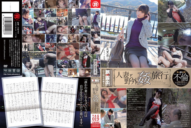 YAG-019 Married Woman and outdoor trip Seto Yuria to rape - Yuria Seto, Outdoor, Married Woman, Documentary, Adultery