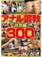 YBB-009 アナル調教総集編300min