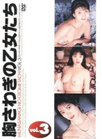 RDA-600112 胸さわぎの乙女たち vol.3