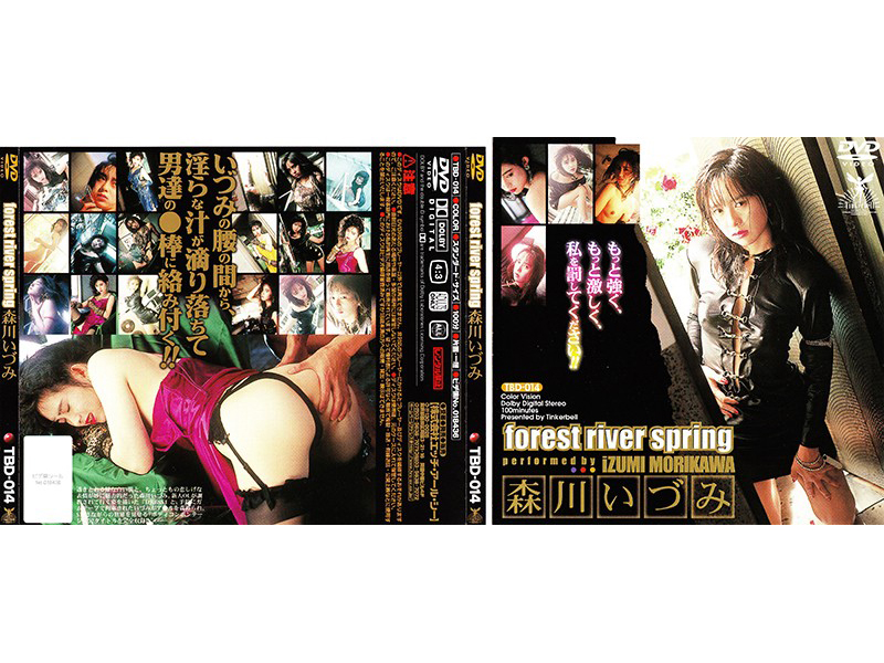 TBD-014 forest river spring もっと強く、もっと激しく、私を罰してください!! 森川いづみ