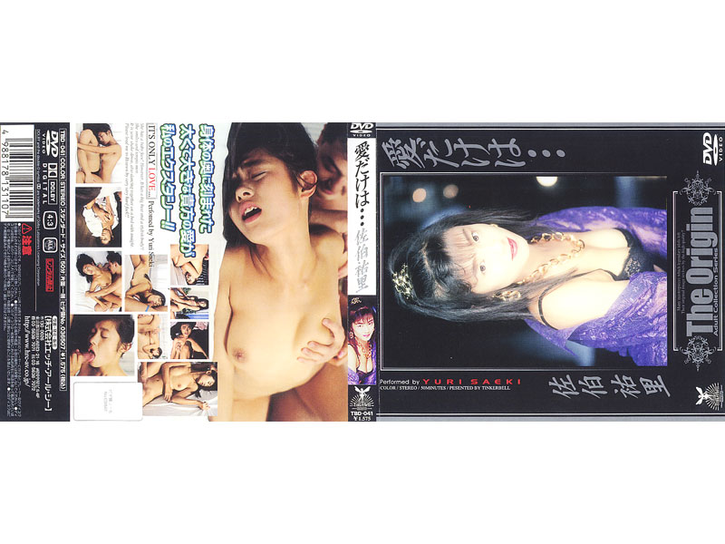 TBD-041 愛だけは… IT'S ONLY LOVE 佐伯祐里