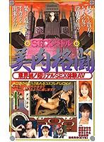 JF-281 SEXバトル美肉格闘