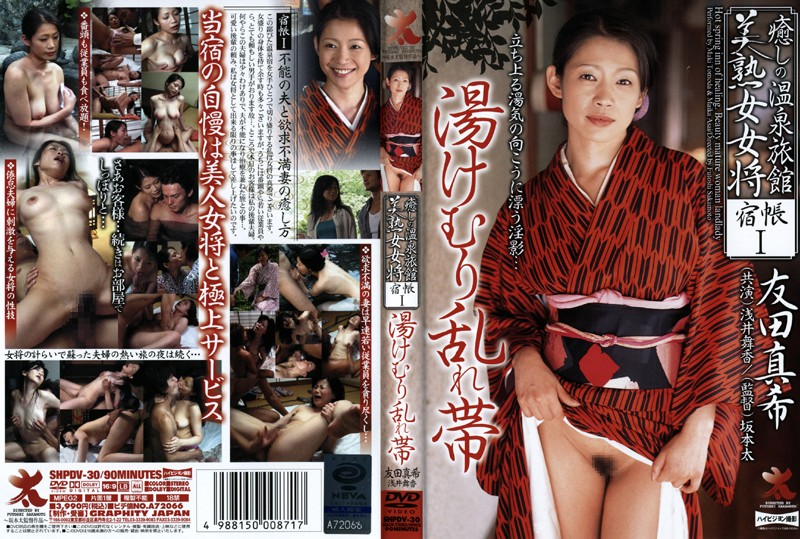 SHPDV-30 Hot-spring hotel Bijuku woman Landlady inn register 1 of healing - Mature Woman, Maki Tomoda, Maika Asai, KIMONO, Housewife