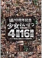 IBW-596Z I.B.WORKS10周年記念 少女わいせつ映像記録 16時間