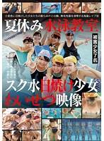 IBW-601Z 夏休み水泳教室スク水日焼け少女わいせつ映像