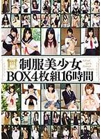IBW-603Z 制服美少女BOX 16時間