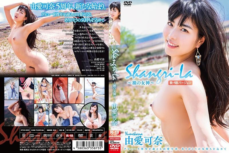 [NTOX-0002] Kana Yume 由愛可奈 Shangri-La 裸の女神 R-18バージョン
