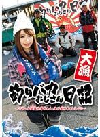 AVOP-206 釣りバカおじさん日記 ~マドンナ初美沙希ちゃんとキス釣りチャレンジ!!~