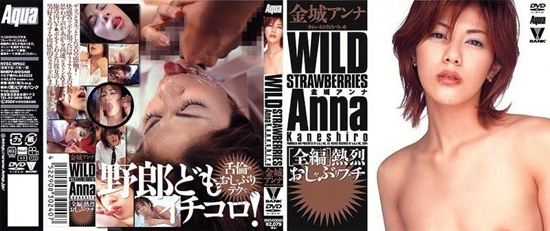 BNDV-240 wildstrswberries 金城アンナ