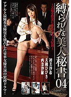 KUSR-021 縛られた美人秘書04 ~苦痛を快楽に変えるオフィス緊縛~