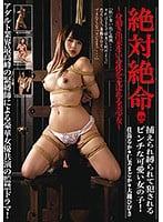 KUSR-024 絶対絶命! 捕えられ縛られて犯されるピンチな可愛い女の子!