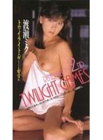 MDM-001 渡瀬ミク 「トワイライトゲームス2」