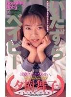 MDM-004 夕樹舞子 「いたずらベイビー」