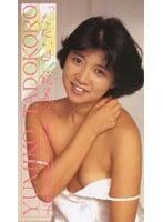 MDM-009 田所裕美子 「ただいま、裕美子」