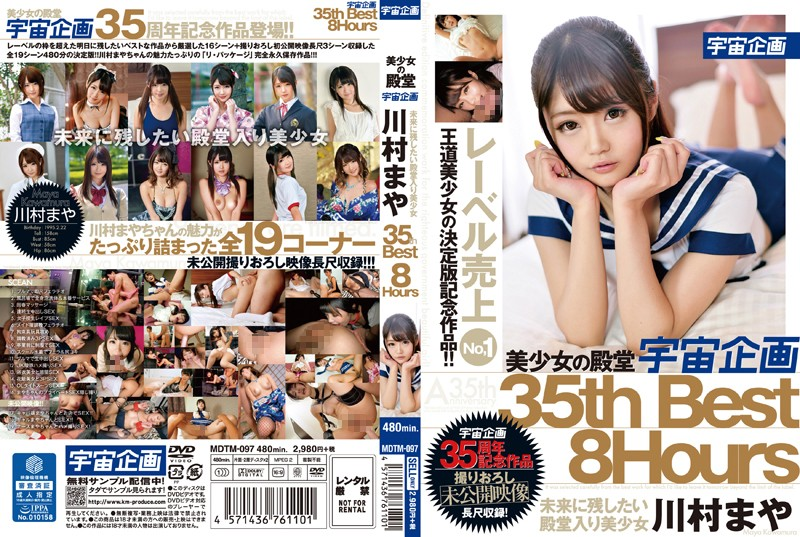 """MDTM-097 The """"Beautiful Girl"""" Hall Of Fame. The Space Project. Beautiful Girls From The Hall Of Fame You Want Future Generations To Know About Maya Kawamura 35th BEST 8 Hours - Schoolgirl, Maya Kawamura, Cosplay, Beautiful Girl"""