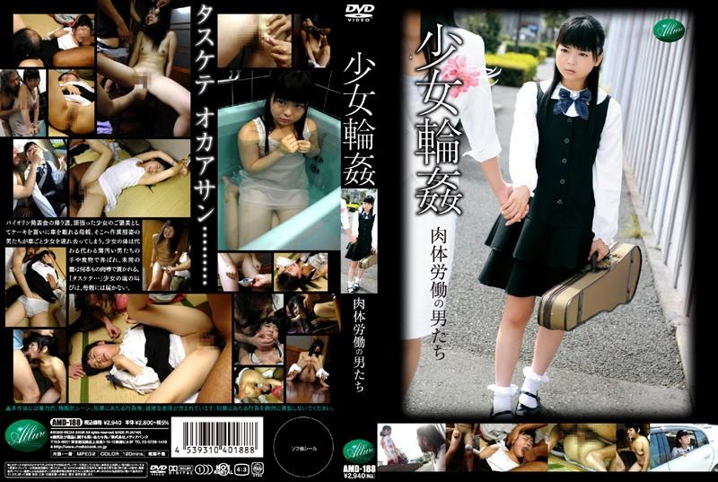 AMD-188 Men of the girl Gang Bang manual labor - Schoolgirl, Gang Bang