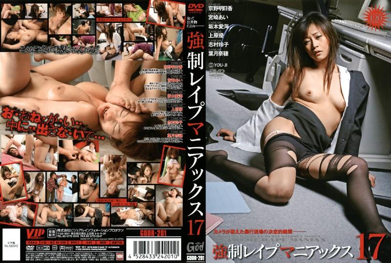GODR-201 Kyousei Rape Maniakkusu 17 - Threesome / Foursome, Schoolgirl, Reluctant, reiko shimura, Naho Hatzuki, Married Woman, Gal, Asuka Kyono, Aimi Sakamoto