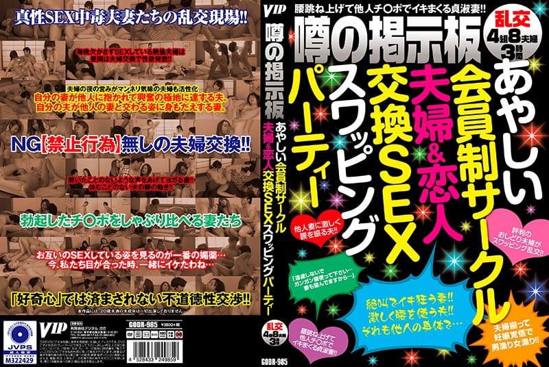 GODR-985 あやしい会員制サークル 夫婦&恋人交換SEXスワッピングパーティー