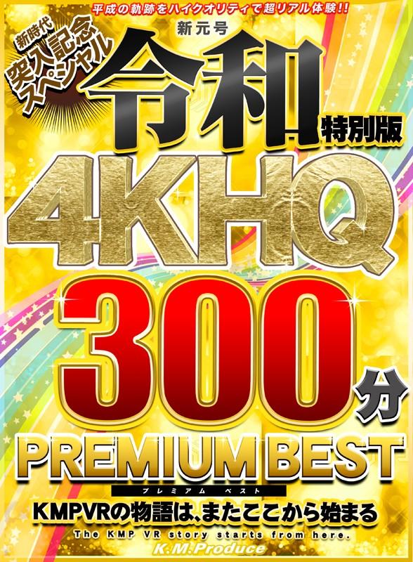 【VR】新元号令和特別版 4KHQ300分 PREMIUM BESTScreenshot