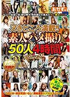 OKAX-216 ヌきどころ満載!!素人ハメ撮り50人 4時間 Part2