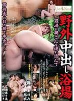 UMSO-092 野外中出し浴場 男湯に奥さんを連れ込んで男性客の目の前で中出し!