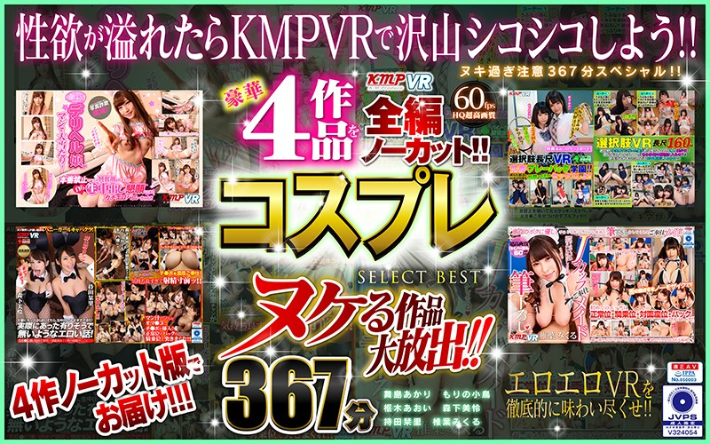 VRKM-035 【VR】ヌケる作品大放出!!豪華4作品を全編ノーカット!!コスプレ SELECT BEST 367分