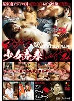 APDR-089 アジア少女売春レイプ