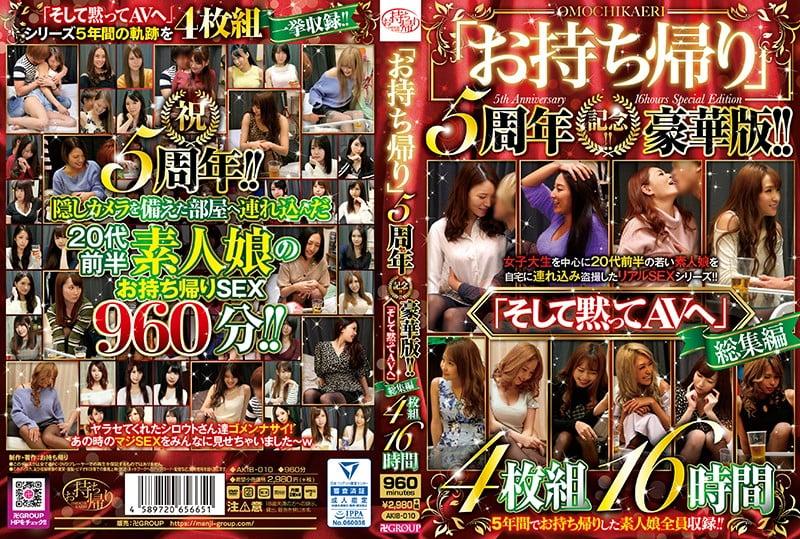 AKIB-010 「お持ち帰り」5周年記念!!豪華版!!「そして黙ってAVへ」総集編4枚組16時間