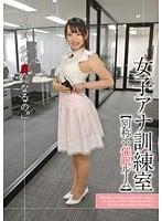 ANX-079 女子アナ訓練室 【別称:催眠ルーム】