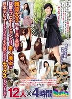 ASIA-063 韓流女子特有の長い美脚と抜群のプロポーションを持つ素人美女に日本デビューをちらつかせその気にさせてセッ