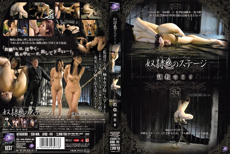 ATKD-141 Days of the Slave-colored stage Taming - Yuki Makimotochi, Training, Reluctant, Nene, Maki Tomoda, Confinement, Compilation, Akai Ringo